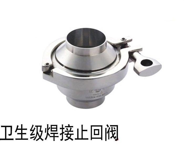 SX千貨鋪-304/316衛生級焊接止回閥/衛生級焊接止逆閥/衛生級單向閥/19-102#優質材質 #做工精緻
