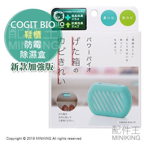 現貨 日本製 COGIT BIO 鞋櫃 櫃子 除霉盒 防霉 除濕 除臭 消臭 乾燥盒 防潮 4個月