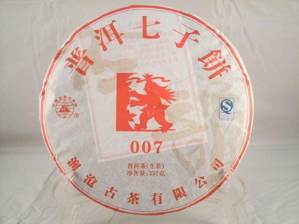 K㊣軒凌茶苑㊣-B407-瀾滄古茶2012年007青餅-生茶-357克-低價