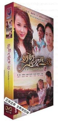 中國電視劇 奶奶再愛我一次 珍藏版 8DVD 蕭薔 江宏恩