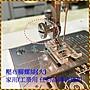 縫紉機 壓布腳螺絲(大) p- 761058003家用/ 工...