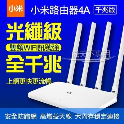►3C當舖12號◄小米路由器4A千兆版 四天線 WIFI路由器 分享器 支援2.4G/5G 網路分享器 數據機 無線網路