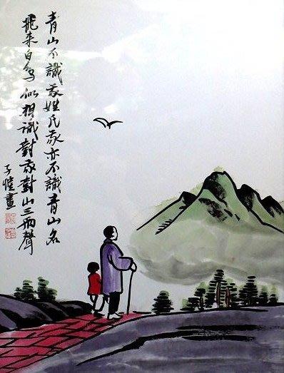 【 金王記拍寶網 】S367. 中國近代美術教育家 豐子愷 款 手繪書畫原作含框一幅 畫名:青山不識 罕見稀少~