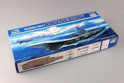 現貨 1/700 Trumpeter 俄羅斯海軍庫茲涅佐夫號航空母艦 05713