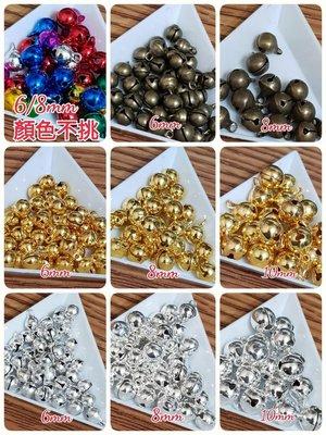 【DIY】】6/8/10mm銅質鋼珠鈴鐺【8個15元】【22300】