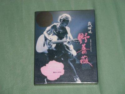 全新未拆-戴佩妮-野薔薇Live Concert(2CD+DVD)-收錄怎樣.街角的祝福.你要的愛.愛瘋了.防空洞