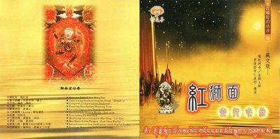 妙蓮華 CK-3506 葛陀的法音(六)紅獅面空行母法