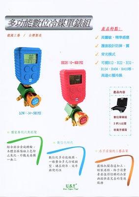 冷媒 R410 R32(低壓) 電子式 數位式冷煤壓力單錶組 灌冷媒 補充冷煤 暫壓 可測壓力.溫度.洩漏