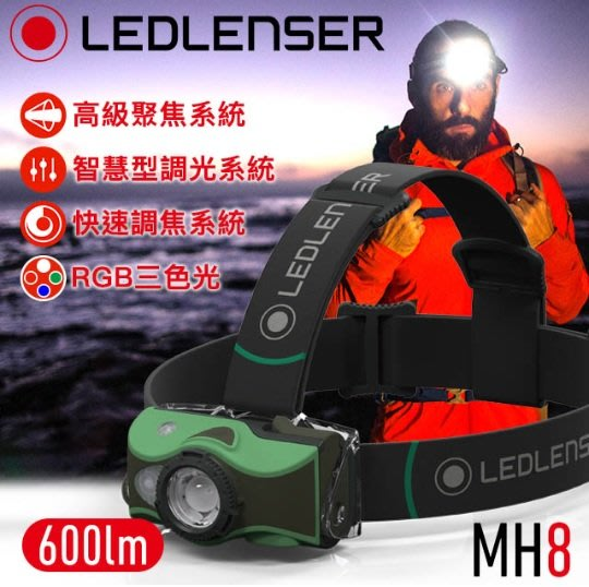【LED Lifeway】德國 LED LENSER MH8 (公司貨) 登山露營 磁吸式調焦充電型頭燈 (2*AA)