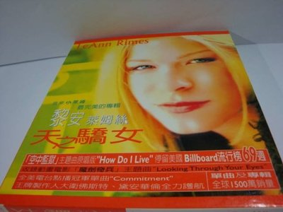 【銅板交易】二手原版CD-♥黎安萊姆絲 Leann Rimes - 天之驕女