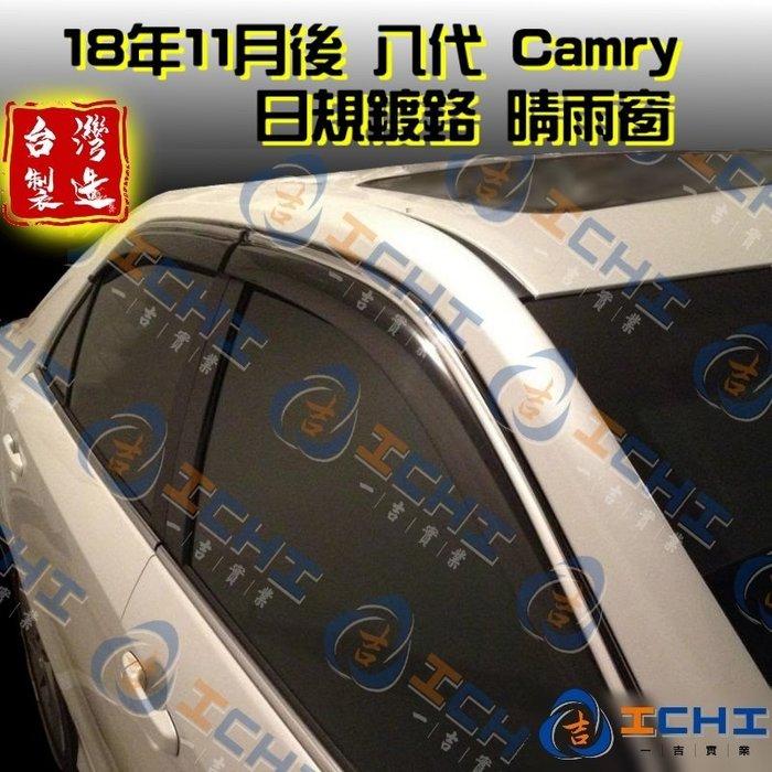 【鍍鉻款】19年後 Camry晴雨窗 進口八代 /台灣製 camry晴雨窗 camry 晴雨窗 camry晴雨窗