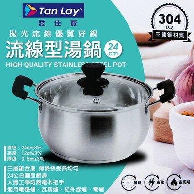 【百合屋】愛佳寶24cm流線型湯鍋 (部分現貨)