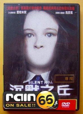⊕Rain65⊕正版DVD【沉默之丘/沈默之丘-Silent Hill】-經典恐怖電玩改編(直購價)