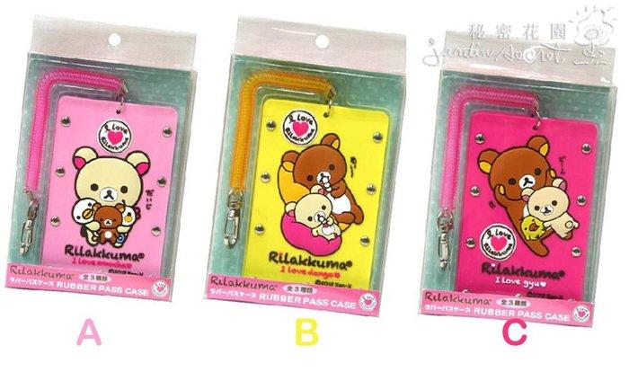 票卡套--日本SAN-X拉拉熊懶熊RUBBER PASS CASE 彈簧票卡夾/悠遊卡-秘密花園