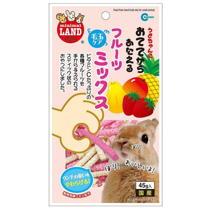 【格瑞特寵物】日本Marukan小動物膳食纖維棒45G-MR681水果口味-MR682蔬菜口味 分裝零售