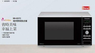 祥富科技家電 Panasonic國際牌23L光波燒烤變頻式微波爐 NN-GD372 (刷卡分期零利率)