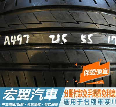 【新宏翼汽車】中古胎 落地胎 二手輪胎:A497.215 55 17 橫濱 AE50 9成 4條 含工10000元