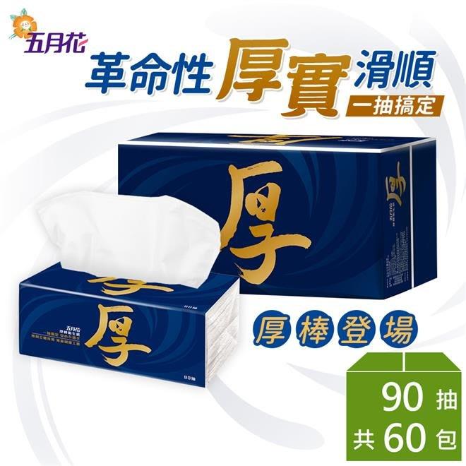 新品上市【五月花】厚棒抽取式衛生紙(90抽*10包*6袋/箱)(0218)【Ross小舖】