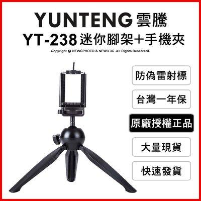 【薪創忠孝新生】免運 雲騰 YUNTENG YT-238 球型雲台迷你腳架+手機夾 支架 球型雲台 手機夾 固定座