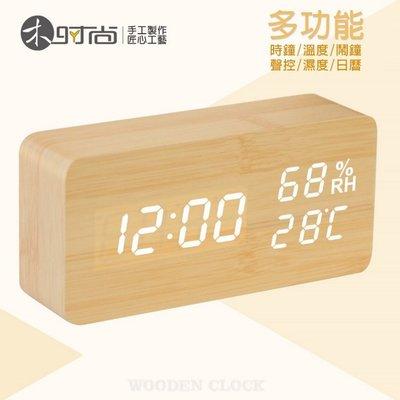 當日特惠 木紋LED電子鐘 鬧鐘 聲控 拍手 電子時鐘 USB供電/居家/辦公 濕度顯示 學生鬧鐘 交換禮物 文青風格
