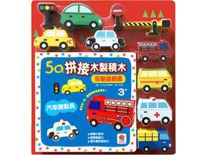 【小幫手2館】双美  5Q木製積木互動遊戲書:汽車總動員(19塊木製積木+互動遊戲書)