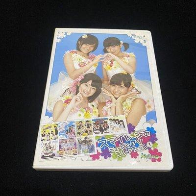 二手 DVD 台版中字 S/mileage Music V Collection 1