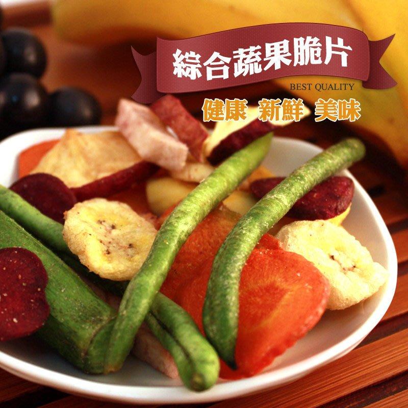綜合蔬果脆片餅乾 治嘴饞 防無聊 蔬果餅乾 天然蔬果片 蔬果餅 蔬菜餅 273克 含有波羅蜜 甘薯條 芋頭條 蘋果 香蕉