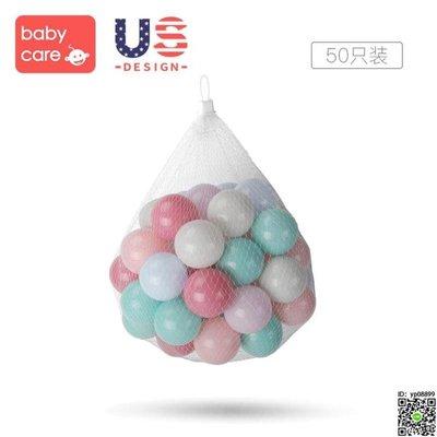 海洋球 babycare海洋球室內家用嬰兒童玩具球彩色波波球寶寶圍欄海洋球池T 2色