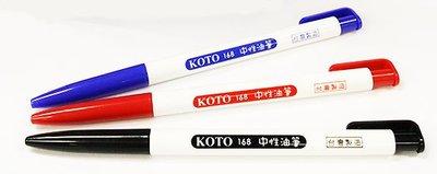 {阿治嬤} KOTO 168 低碳 中油筆 中油性筆 中性油筆 0.7mm 德國筆頭 滑溜好寫