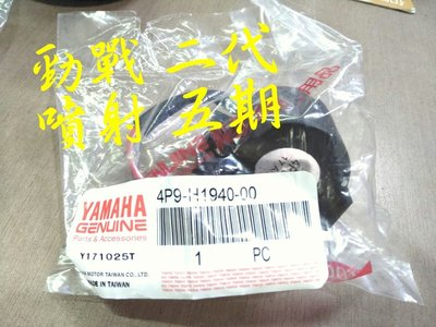 YAMAHA 山葉 原廠 勁戰 二代 噴射 RSZ 起動繼電器 啟動繼電器 4P9 另售其它規格