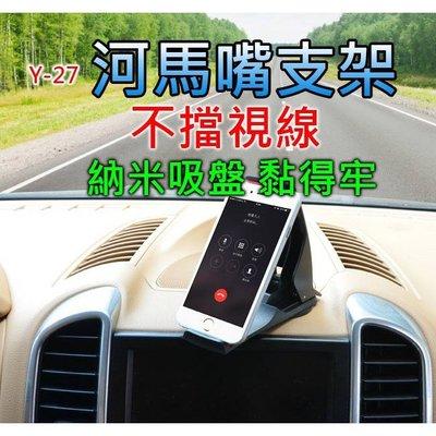【傻瓜批發】(Y-27)河馬嘴支架 納米吸盤可黏皮面儀表板 汽車用手機支架 不擋視線 導航車架 板橋自取