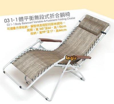 概念!新樣式~高級全新無段式休閒彈力躺椅~休閒椅折合椅~躺椅~涼床~午睡床031