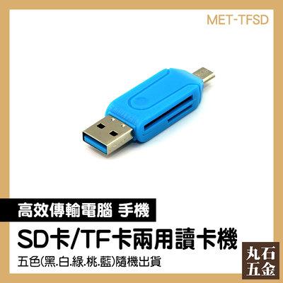 手機電腦讀卡機 USB SD/TF卡讀卡機 即插即用 MET-TFSD 存儲設備 高速傳輸