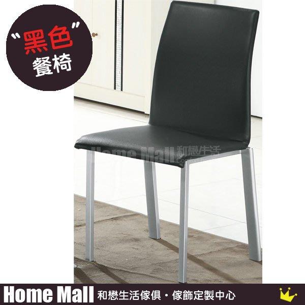 HOME MALL~邦妮黑色餐椅(單只) $1100 (自取價)6B