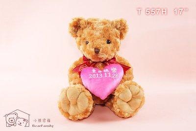 典藏抱愛心泰迪熊45公分 附小熊手提袋 可繡字 免費代寫卡片 聖誕情人節 生日告白禮物 ~*小熊家族*~