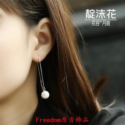 Freedom`原音飾品925純銀簡約韓國長款珍珠耳線氣質耳釘日正韓耳繩耳環個性耳墜女