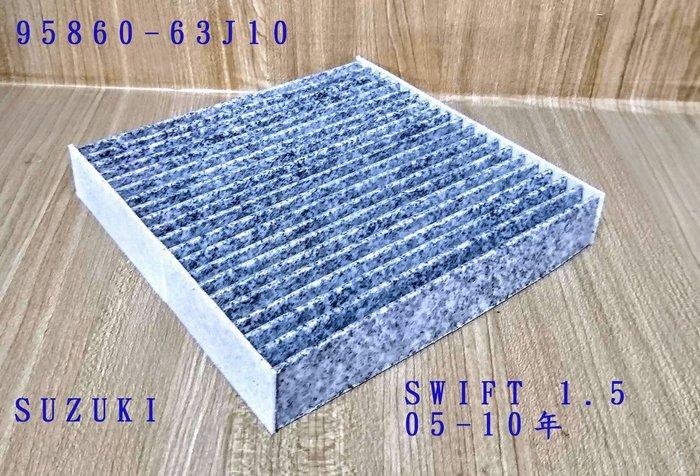 (C+西加小站)鈴木 SUZUKI SWIFT 1.5 冷氣濾網 05-10年 活性碳 95860-63J10