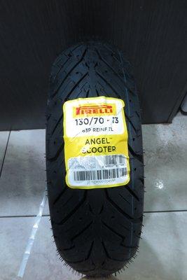 【貝爾摩托車精品店】倍耐力 ANGEL SCOOTER 天使胎 130/70-13 輪胎 含裝氮氣平衡除蠟