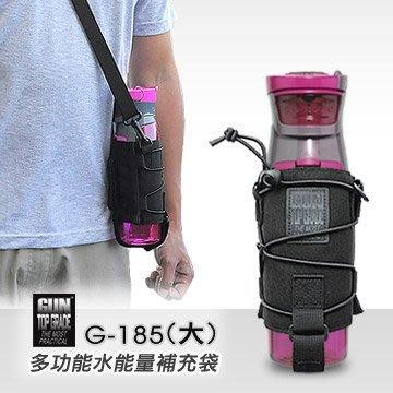 【露營趣 】GUN G-185(大) 多功能水能量補充袋 可肩背 腰掛 水壺套 水壺架 #185(大)