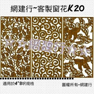 網建行☆鏤空窗花板-電腦雕刻-鏤空雕刻-雕刻-浮雕-客製化合輯K20