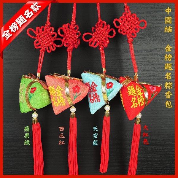 【鹿港傳統手工香包】中型 中國結超精緻 (6cm) 粽子香包.(開運招財/ 金榜題銘) -5色