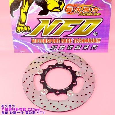 長久馬力 碟盤 不鏽鋼 浮動碟盤 浮動碟 煞車碟盤 220mm 適用於 勁戰一代 舊勁戰 一代戰