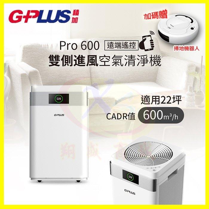 拓勤 G-Plus Pro600 遠端遙控空氣清淨機 HEPA濾網雙側進風靜音淨化機 PM2.5燈號指數顯示 486熱銷