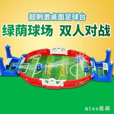 2-4-6親子對戰歲益智桌面桌上足球臺兒童桌式雙人游戲機玩具男孩3 js10365