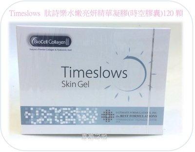 【喜樂之地】Timeslows 肽詩樂水嫩亮妍精華凝膠(時空膠囊)120顆  買2盒送1盒