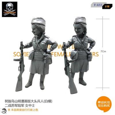 九州動漫Q版樹脂兵人鳥山明漫畫版?二戰蘇軍女中士兵人素件模型Y-A23
