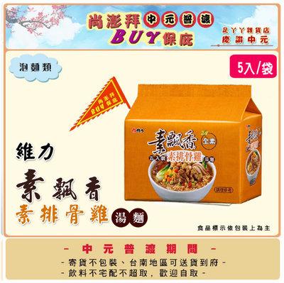 維力 素飄香素排骨雞風味麵 (5包/袋)