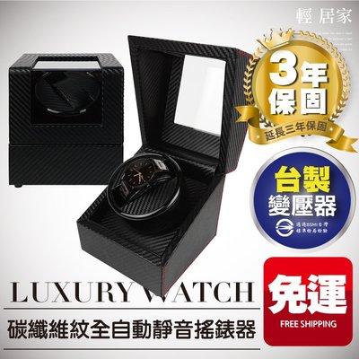 碳纖維紋全自動靜音搖錶器 手錶收納盒 自動機械手錶 轉錶器 上鍊盒 晃錶器盒-輕居家8179