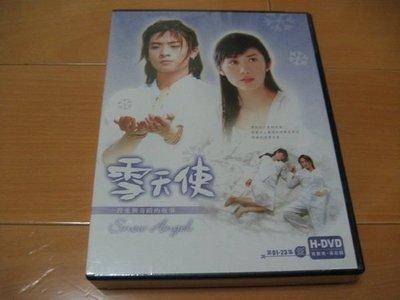 偶像劇《雪天使》全套23集 DVD王宇婕 顏行書 主演