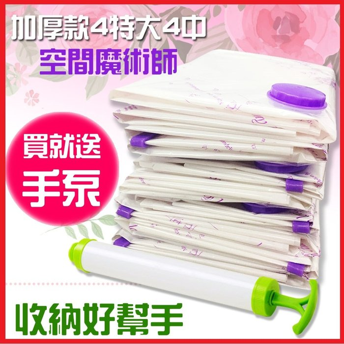 [可超取] 加厚型 收納聖品 真空收納袋 收納真空袋 真空壓縮袋 真空收縮袋 收納袋 壓縮袋 真空袋 收縮袋 壓縮收納袋